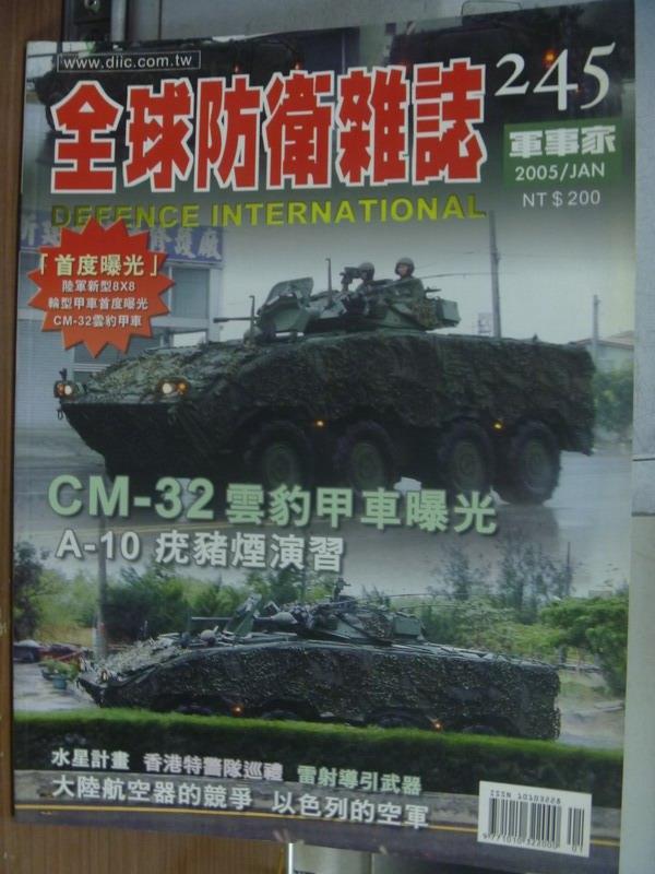 【書寶二手書T1/軍事_QBN】軍事家_245期_CM-32雲豹甲車曝光等