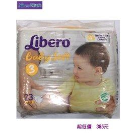 *美馨兒* 麗貝樂 Libero 嬰兒紙尿褲 3號 4~9公斤 385元