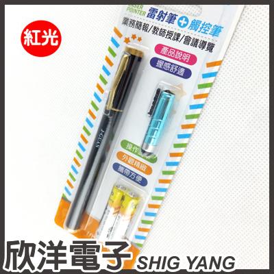 ※ 欣洋電子 ※ J-GUAN 晶冠 筆型雷射筆+觸控筆 JG-A5 (內附4號電池2入)