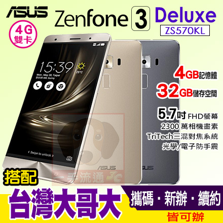 ASUS ZenFone 3 Deluxe ZS570KL 搭配台灣大哥大門號專案 手機最低1元 新辦/攜碼/續約