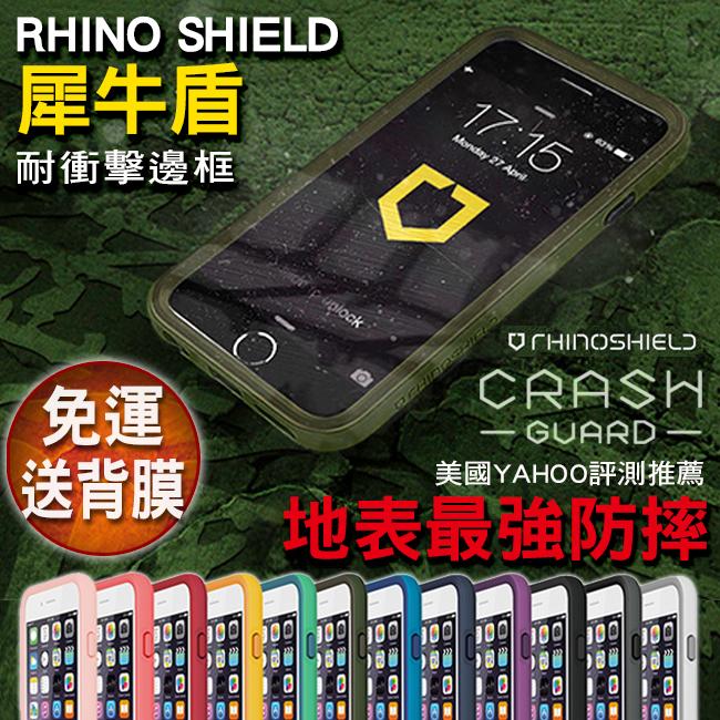 ☆犀牛盾 iPhone 6/6S 4.7吋邊框保護殼 RhinoShield 蘋果抗衝擊邊框殼 Crash Guard 防撞邊框 保護套