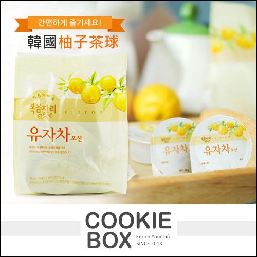 韓國 Bokumjari 柚子 茶球 (26gx15入) 韓式 柚子茶 隨身 膠囊 暖冬 必備 *餅乾盒子*