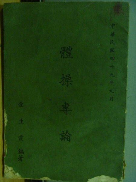 【書寶二手書T3/兒童文學_NAF】體操專論_金生霞_民49