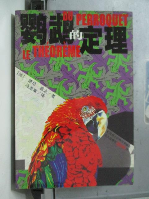 【書寶二手書T6/翻譯小說_ORK】鸚鵡的定理_德尼蓋之_簡體