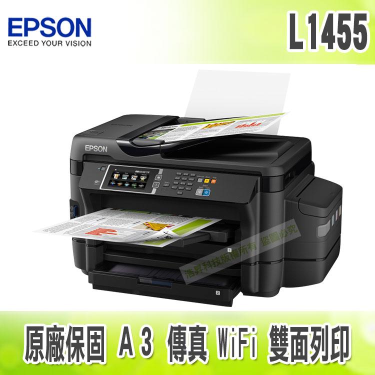【浩昇科技】EPSON L1455 網路高速A3+專業連續供墨複合機