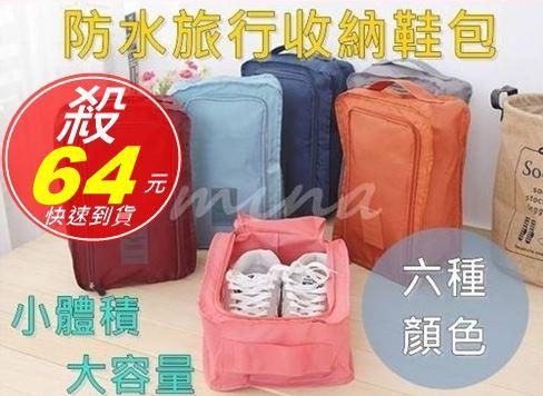 [ mina百貨 ] 韓版 多功能 鞋包 收納袋 防水 旅行用 便捷式 收納包