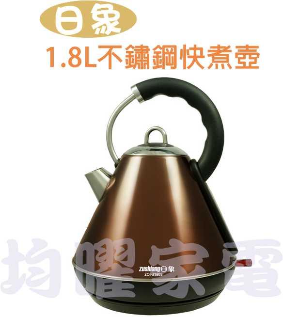 【日象】1.8L水漾澄潤不鏽鋼快煮壺 ZOI-3180S《刷卡分期+免運》