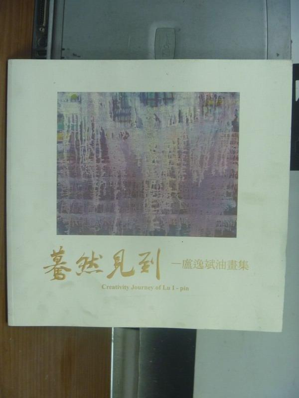 【書寶二手書T5/藝術_QMG】驀然見到-盧逸斌油畫集