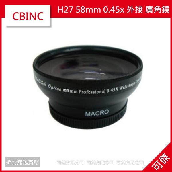 可傑數位 CBINC H27 58mm 0.45x 外接 廣角鏡