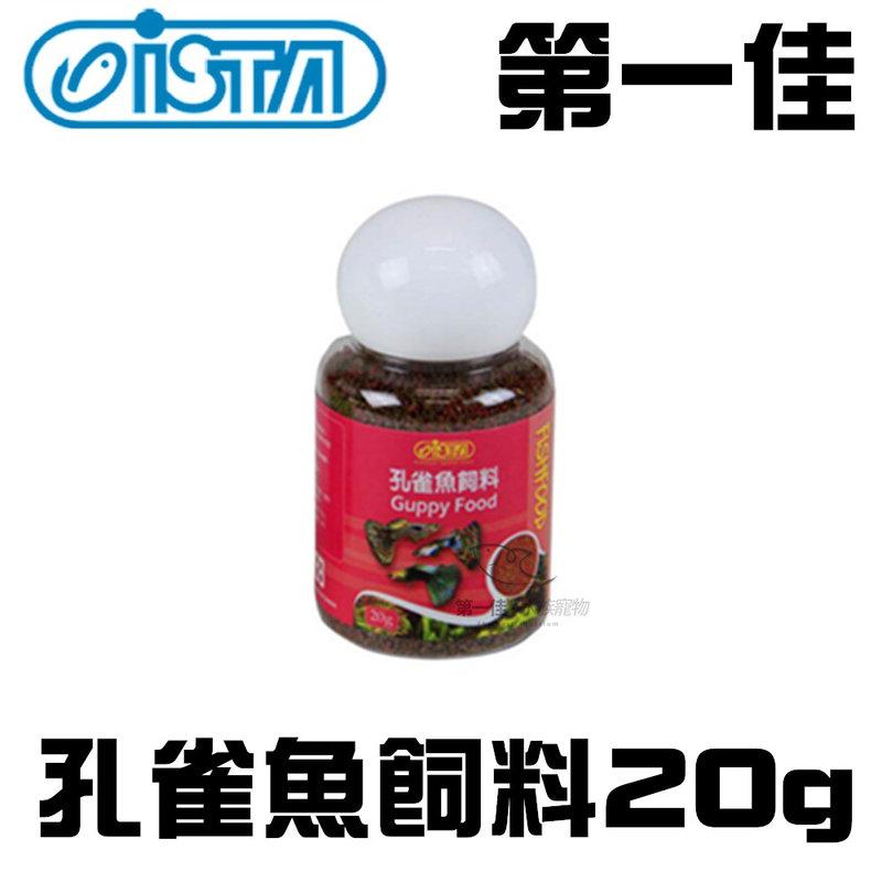 [第一佳水族寵物] 台灣ISTA 伊士達 孔雀魚顆粒飼料 20g I-360