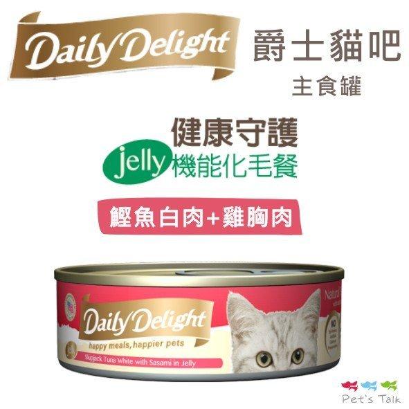 Daily Delight爵士貓吧 [機能化毛餐-鰹魚白肉+雞胸肉-80g] Pet's Talk