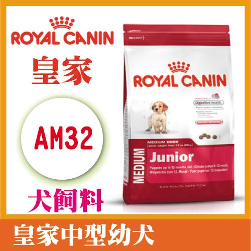 法國皇家中型幼犬狗飼料 4kg AM32