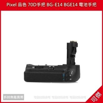 可傑  Pixel 品色 70D手把 BG-E14 BGE14 電池手把 電池把手 相容原廠 垂直握把