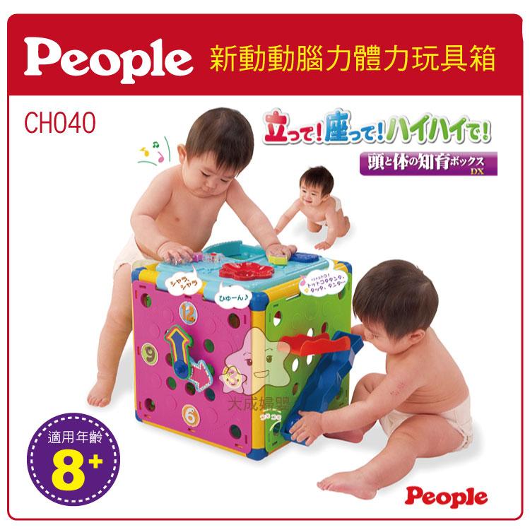 【大成婦嬰】日本 People☆新動動腦力體力玩具箱 CH040  (8個月以上)