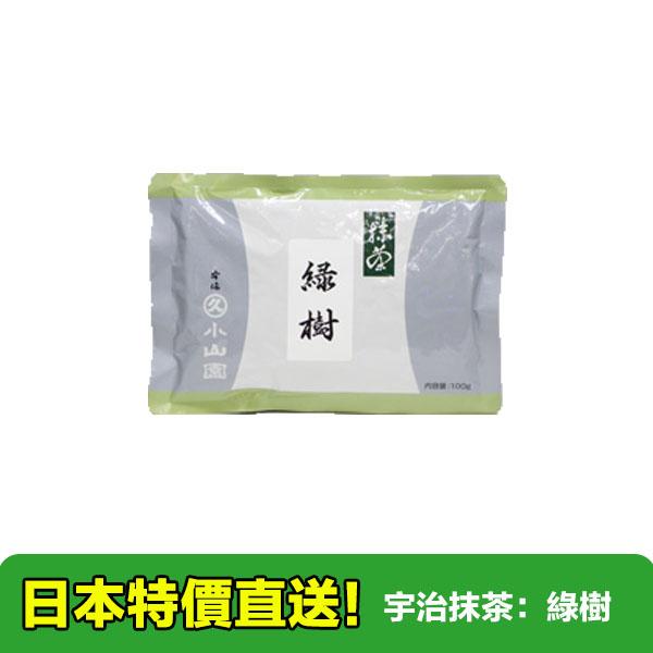 【海洋傳奇】日本丸久小山園抹茶粉綠樹 100g袋裝 宇治抹茶粉 烘焙抹茶粉 無糖純抹茶粉【直送免運】