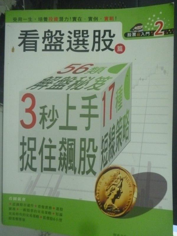 【書寶二手書T5/股票_ZHL】股票超入門2:看盤選股篇_新米太郎