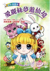 愛麗絲夢遊仙境Alice& 39;s Adventures in Wonderland(全彩漫畫版)(福地)