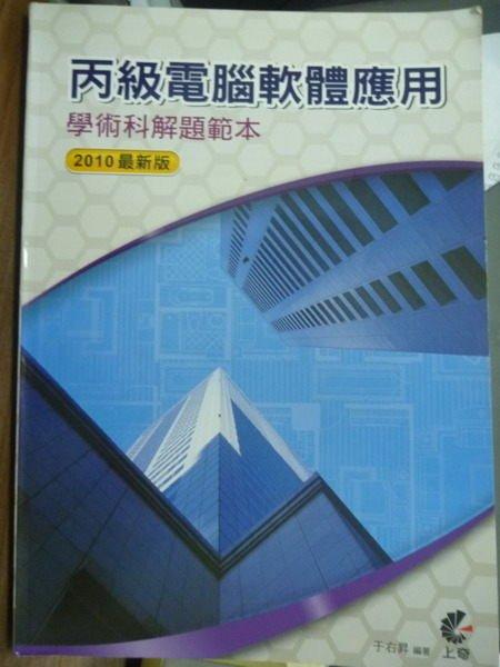 【書寶二手書T5/進修考試_QCO】丙級電腦軟體應用學術科解題範本_于右昇_有光碟