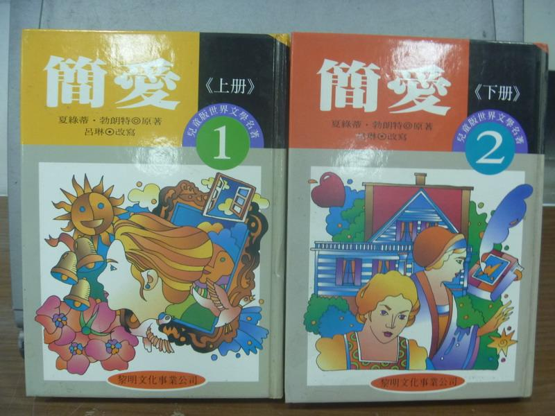 【書寶二手書T4/兒童文學_MCM】簡愛_上下合售_夏綠蒂勃朗特