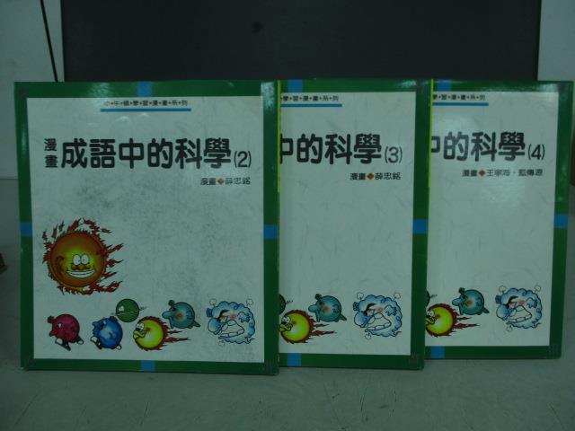【書寶二手書T4/少年童書_IQE】漫畫成語中的科學_2~4冊間_3本合售_蔡忠銘