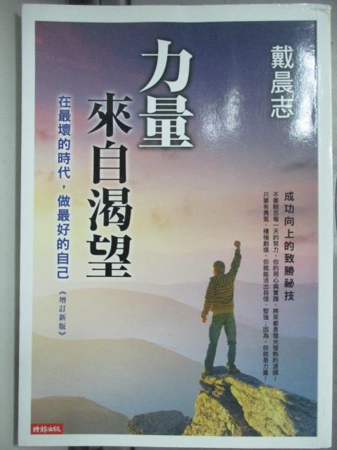 【書寶二手書T1/勵志_JCG】力量來自渴望:在最壞的時代,做最好的自己[附CD]_戴晨志