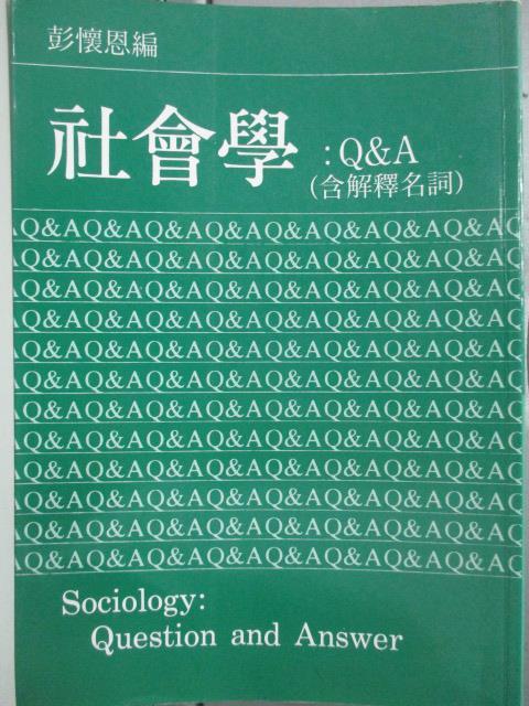 【書寶二手書T1/大學社科_JFF】社會學Q&A_彭懷恩編譯