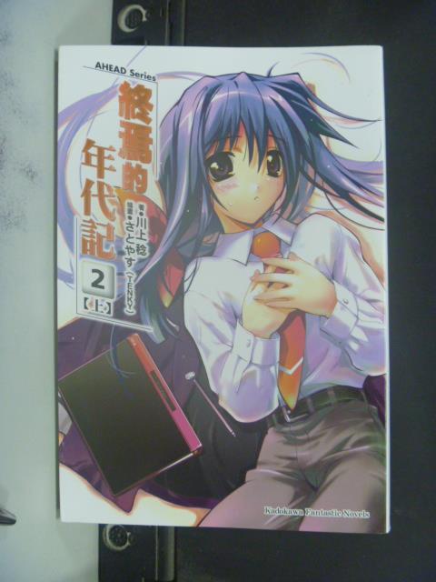 【書寶二手書T1/一般小說_JLX】AHEAD Series 終焉的年代記 2上_川上稔_輕小說