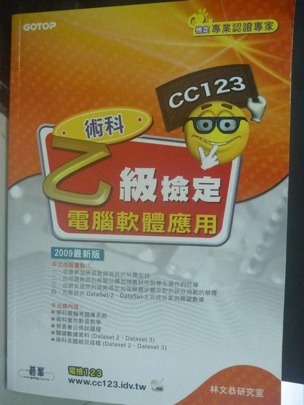 【書寶二手書T5/電腦_ZED】電腦軟體應用乙級檢定術科2/e(2009最新版)_林文恭研究室