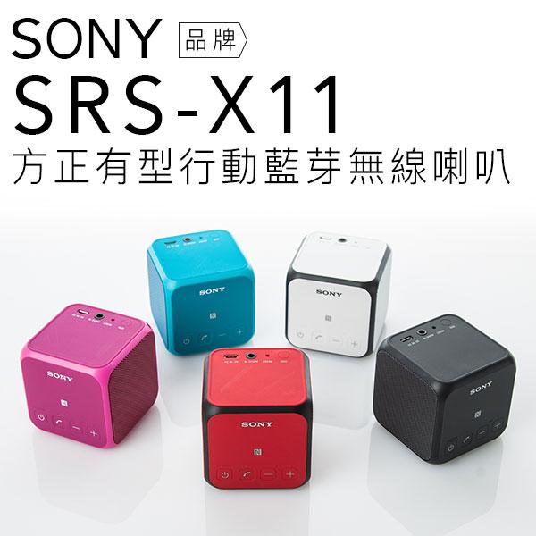 【贈原廠收納包】SONY 藍芽喇叭 SRS-X11  取代SRS-BTV5 一年保固 【公司貨】