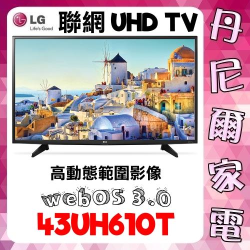 【LG】43型UHD 4K智慧型聯網電視《43UH610T》回函送智慧遙控器《AN-MR650》
