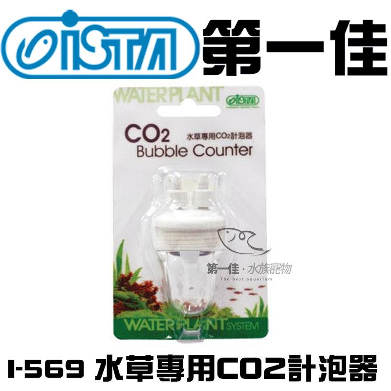 [第一佳水族寵物] 台灣伊士達ISTA【水草專用CO2計泡器 I-569】二氧化碳 不易破裂 耐酸鹼