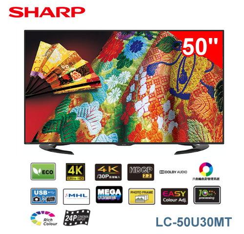 【佳麗寶】-(SHARP夏寶)4K液晶電視-50型【LC-50U30MT】