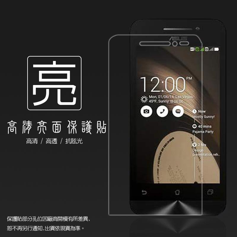 亮面螢幕保護貼 ASUS ZenFone 4 A450CG 4.5 吋  保護貼