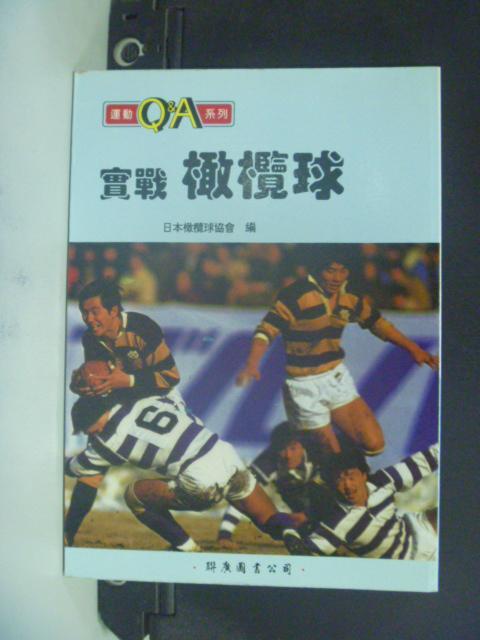 【書寶二手書T7/體育_LRX】實戰橄欖球_日本橄欖球協會