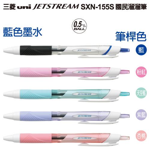【三菱 UNI  原子筆】SXN-155S 藍色 溜溜筆/原子筆 (0.5mm)