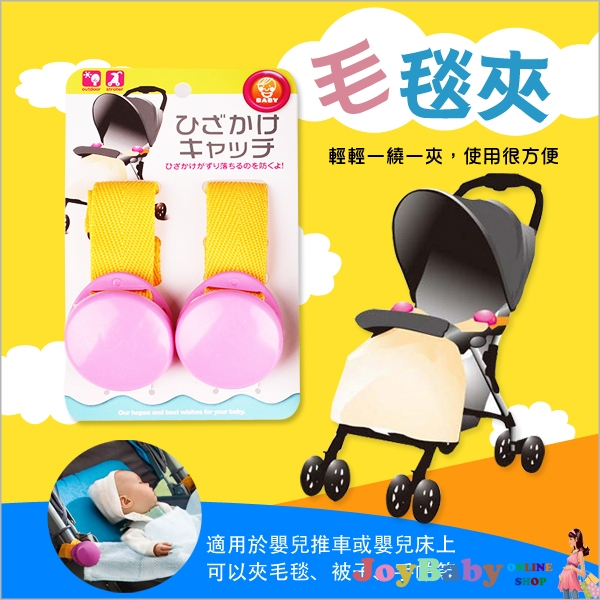 童車夾 推車夾 日本嬰兒車毛毯防掉落夾子 防踢被夾 多功能夾【JoyBaby】