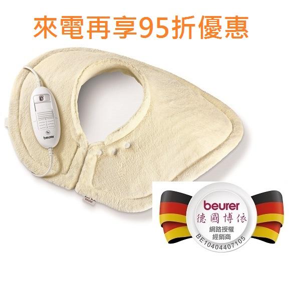 ~搶購~德國博依beurer-披肩型熱敷墊HK54,加贈小白兔暖暖包1包(10入)