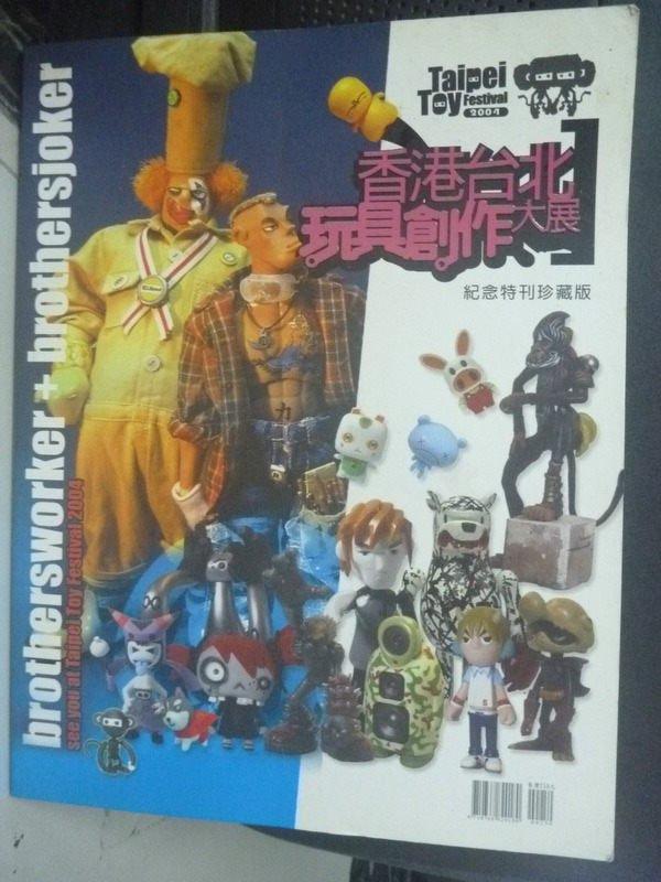 【書寶二手書T8/收藏_XCV】香港台北玩具創作大展紀念特刊_張創昇