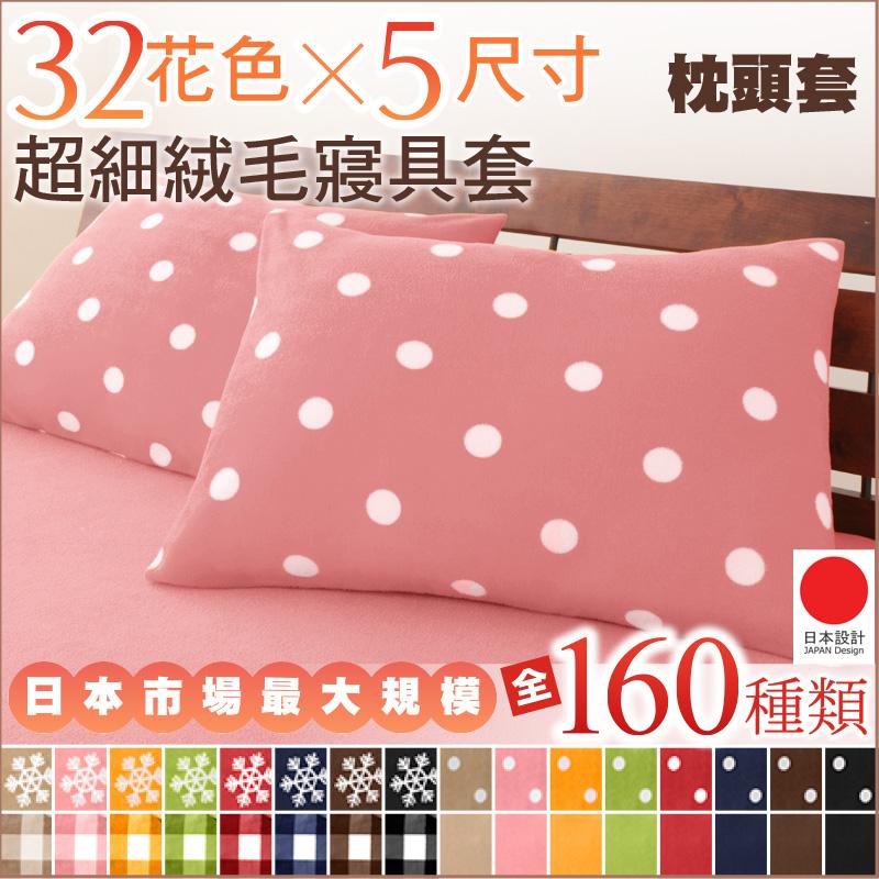 【日本林製作所】32種花色超細絨毛寢具套-枕頭套1入(43x63cm)