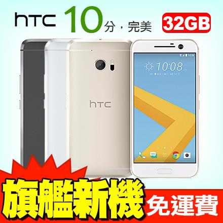 台灣大哥大1399月租費 HTC 10 32GB 贈10000行動電源 金屬智慧旗艦機