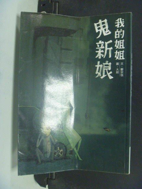 【書寶二手書T6/一般小說_GRS】我的姐姐鬼新娘_鄭鴻宗