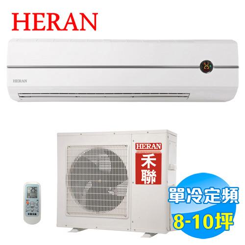 禾聯 HERAN 單冷 定頻 一對一分離式冷氣 HI-63G / HO-632