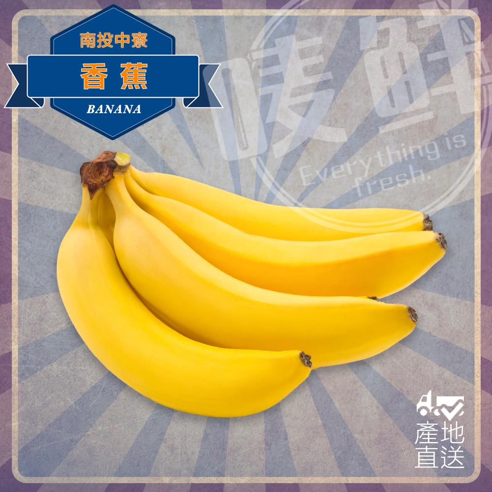 【嘜鮮】台灣優農特選,牛奶香蕉/1台斤