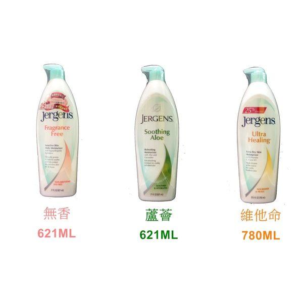 Jergens 珍柔潤膚乳液 621ml/瓶 3種可選◆德瑞健康家◆