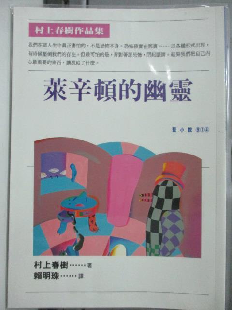 【書寶二手書T1/翻譯小說_HKC】萊辛頓的幽靈_村上春樹,賴明珠