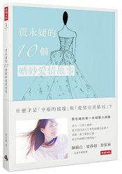 賈永婕的10個婚紗愛情故事