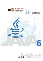 TQC+物件導向程式語言認證指南Java 6