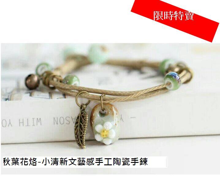 秋葉花落-小新清文藝感手工陶瓷手鍊