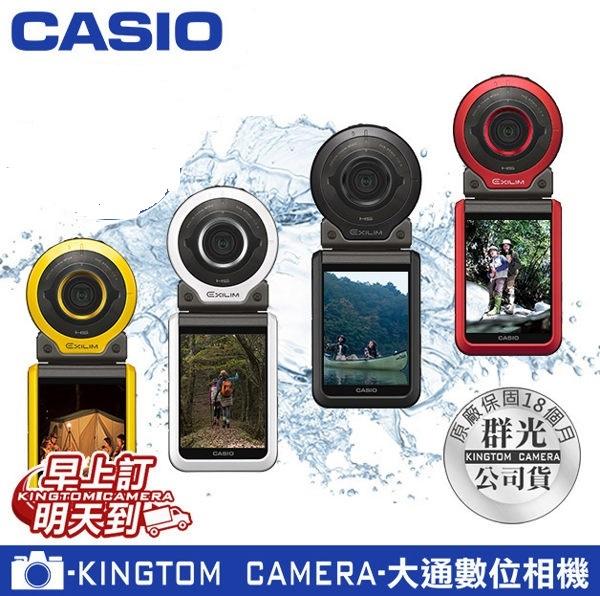 CASIO FR100 FR-100 四色現貨 單機版 超廣角 可潛水 運動攝影相機 12期零利率 公司貨