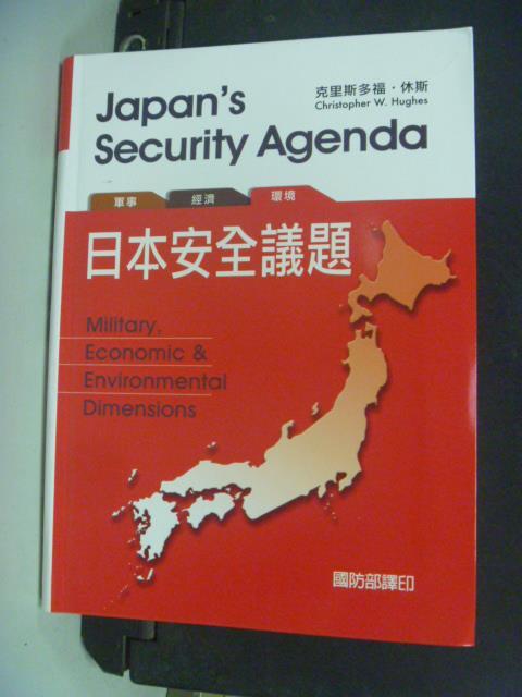 【書寶二手書T5/軍事_JAI】日本安全議題_克里斯多福.休斯